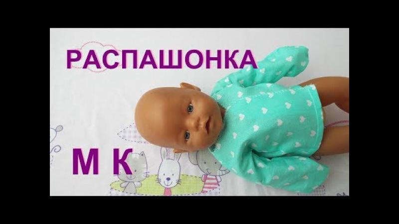Одежда для Беби Бона. Как сшить кофту распашонку. How to make clothes for dolls
