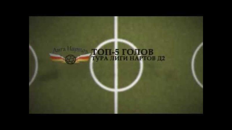 Лига Нартов Д2. ТОП-5 голов 18 тура.