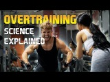 How To Maximize Gains and NOT Overtrain  Overtraining Science Explained