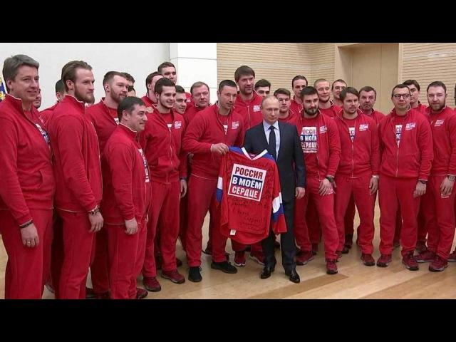 Владимир Путин напутствовал спортсменов, которые отправляются наОлимпиаду вПхенчхан. Новости. Первый канал