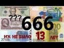 Почему в России 13 лет не было купюр 20 200 и 2000 рублей Ответ в Библии