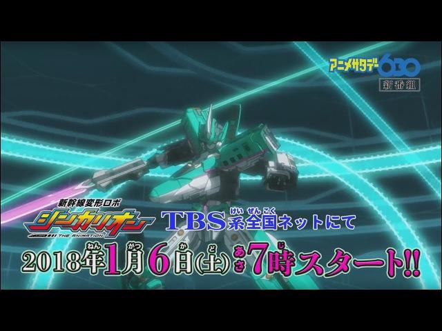 Трейлер Shinkansen Henkei Robo Shinkalion