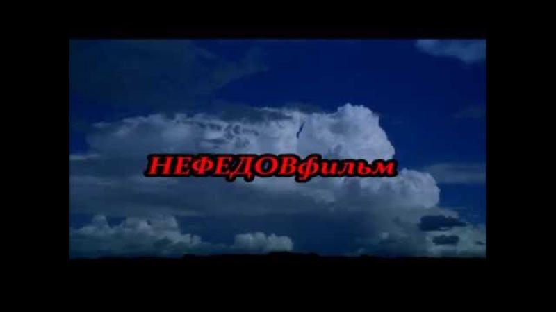 ВЕЛИКАЯ ЭММА – Emma Shapplin – Aria Bruna – НЕФЕДОВфильм