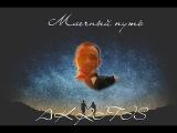 Шикарная песня! AKRITIS - МЛЕЧНЫЙ ПУТЬ