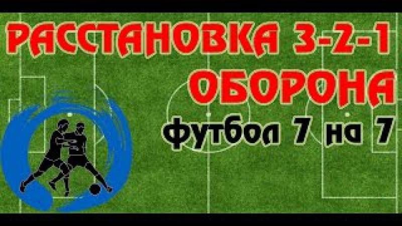 КАК ЗАЩИЩАТЬСЯ в футболе - РАССТАНОВКА 3-2-1 - ФУТБОЛ 7 НА 7 - тактика футбола