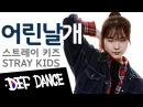 STRAY KIDS 스트레이 키즈 어린날개 댄스학원 No 1 KPOP DANCE COVER normal Mirrored 데프수강생 빨리평가 방
