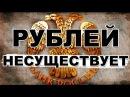 Рублей РФ не существует! Новая информация по коду 810 RUR. Инструкция по проверке