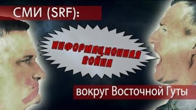 СМИ (SRF) Информационная война вокруг Восточной Гуты | www.kla.tv
