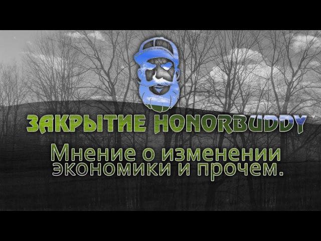 Закрытие HonorBuddy! Мнение о изменении экономики и прочем.
