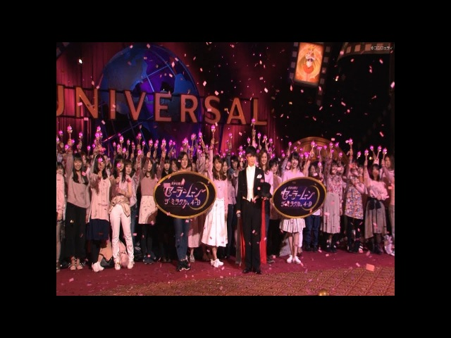 【USJ】『美少女戦士セーラームーン・ザ・ミラクル 4-D』オープニング