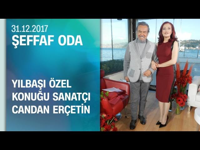 Şeffaf Odanın yılbaşı özel konuğu Candan Erçetindi - 31.12.2017 Pazar