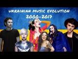 КАК МЕНЯЛИСЬ УКРАИНСКИЕ ХИТЫ С 2000 ПО 2017 UKRAINIAN MUSIC EVOLUTION