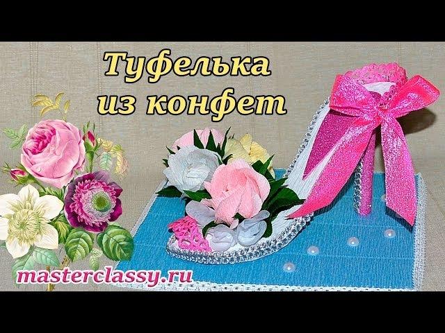 Подарки к 8 марта из конфет. Туфелька из конфет в технике свит-дизайн. Видео урок для новичков