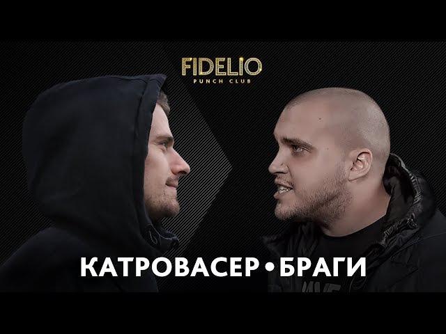 FIDELIO PUNCH CLUB | S1E15 | Катровасер VS Браги
