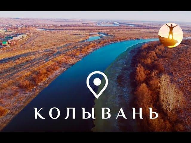 Колывань. Новосибирская область
