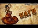 Индийская мифология: Наги
