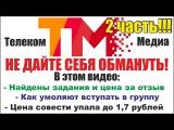 Телеком медиа. Реальный отзыв. Разоблачение. Telecom Media. 2 часть