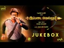 Ippadai Vellum Official Jukebox Udhayanidhi Stalin Manjima Mohan Gaurav Narayanan D Imman