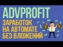 Заработок НА АВТОМАТЕ и БЕЗ ВЛОЖЕНИЙ Расширение для браузера AdvProfit обзор отзывы