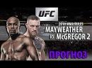 БОЮ БЫТЬ ПРОГНОЗ НА UFC Флойд Мейвезер vs Конор Макгрегор Теперь в ММА j snm ghjuyjp yf ufc akjql vtqdtpth vs rjyjh vfr