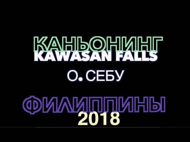 Каньонинг на водопадах Кавасан / Kawasan Falls