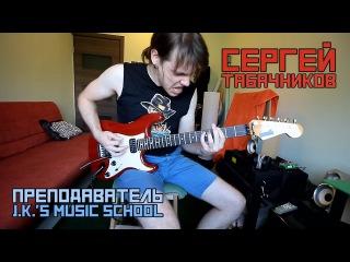 Преподаватель Сергей Табачников (J.K.'s Music School)