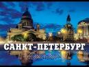 Saint Petersburg The Magnificent Санкт Петербург Великолепный
