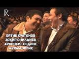 Ортик Султонов - Зокир Очилдиев - Арконсиз осдинг журам Ортик