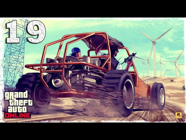 [PS4 COOP] GTA ONLINE. 19: Ограбление: Побег из тюрьмы.