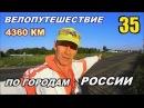 35 Велопутешествие по России (Путешествие счастливого человека) Не туристы.