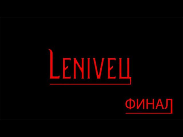 Leniveц - ноутбук по дешману ФИНАЛ