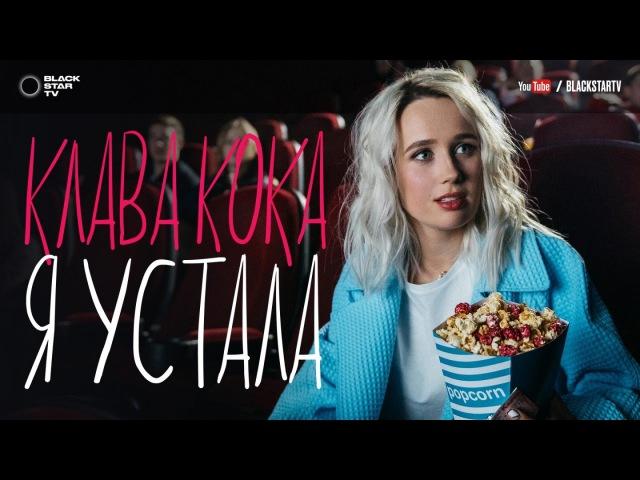 Клава Кока Я устала премьера клипа 2017