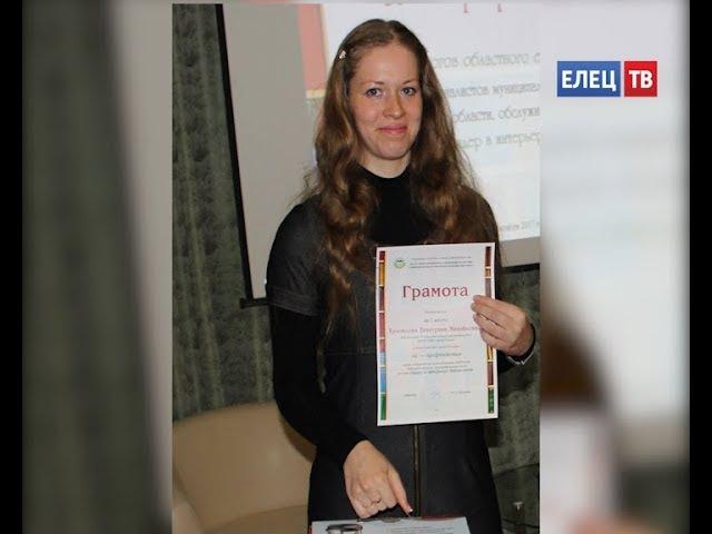 Елецкий библиотекарь Екатерина Кузовлева – лучшая в области