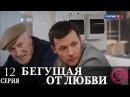 Бегущая от любви 12 серия 2017 Русская мелодрама 2017 новинка @ Русский Роман
