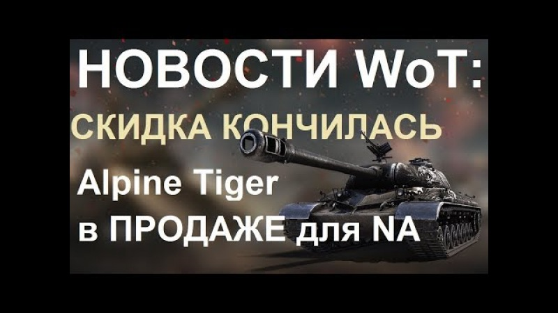 НОВОСТИ WoT СКИДКУ на ЗАЩИТНИКА ИСПРАВИЛИ Игрока СУДЯТ за ЭКСТРИМИЗМ WZ 111 Альпийский Тигр на NA