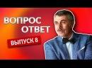 ВОПРОС ОТВЕТ Выпуск 8 Доктор Комаровский