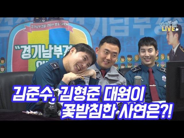 경기남부경찰입니다 첫 공개방송, 그 뒷이야기(Xia 김준수 김형준)