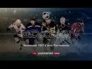 НХЛ на Eurosport Gold