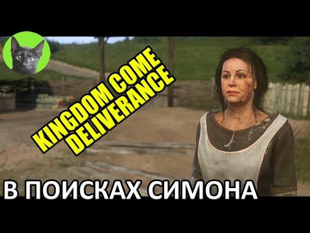 Kingdom Come: Deliverance 37 - В поисках Симона (уютное прохождение игры)