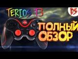 Геймпад Terios T3 Полный Обзор. Дешёвый, беспроводной геймпад с Алиэкспрэсс (PC, Android, IOS)