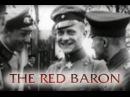 Авиаторы «Красный барон»