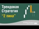 Трендовая стратегия для Форекс и бинарных опционов.