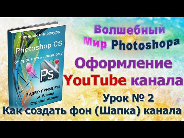 Как создать фон (шапку) канала YouTube? PSD файл для шапки канала » Freewka.com - Смотреть онлайн в хорощем качестве