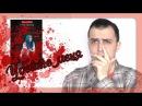 50 Дней до моего самоубийства Убийца Сумерек!