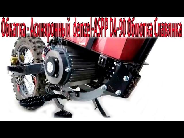 Обкатка - Асинхронный двигатель denzel-ASPP DA-90 Обмотка Славянка