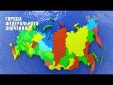 КАРТА РОССИЙСКОЙ ФЕДЕРАЦИИ РОССИЯ RUSSIAN FEDERATION