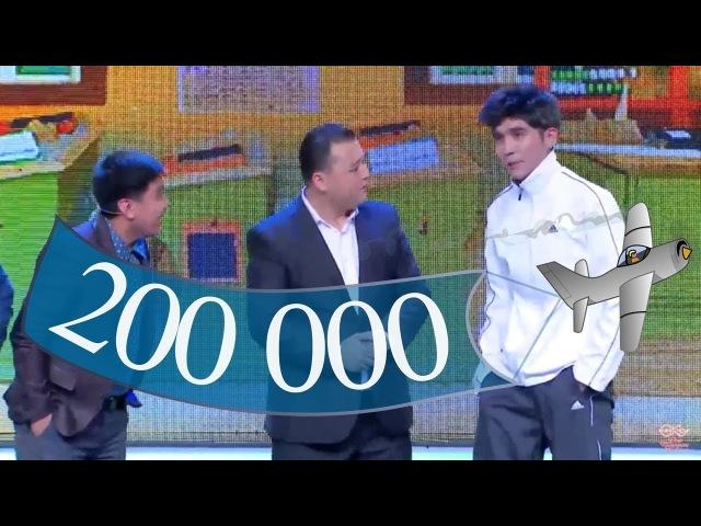 Өнер Қырандары - 200 000 қайда