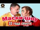 Актеры МАСКИ-ШОУ 33 года СПУСТЯ