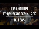 DU News Гала-концерт студенческая осень — 2017