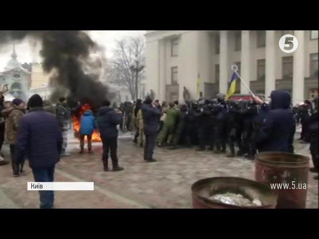 16 января 2018 Киев Марш Стоп Реванш під Радою горіли шини